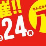 株式会社SO-ZO様 第8回『アキバ大好き!祭り2015夏』に出展します