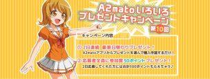 セブンバイツ株式会社様 A2matoあにいろ☆キャンペーン開催 アニメグッズをプレゼント