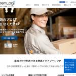 株式会社オープンロジ様 物流アウトソーシングサービスを正式に開始