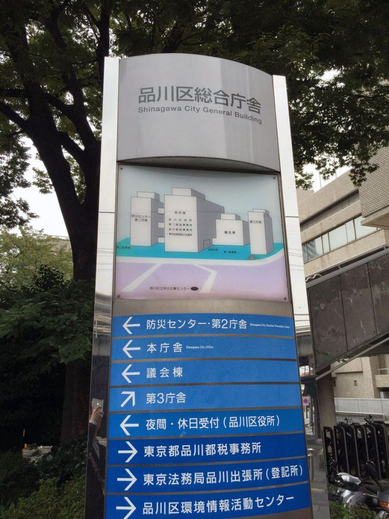 本日、東京法務局品川出張所で登記手続きを行いました。