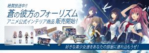 株式会社SO-ZO様 TVアニメ「蒼の彼方のフォーリズム」コラボアイテム発売決定