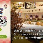 株式会社SO-ZO様 TVアニメ「薄桜鬼~御伽草子~」コンセプトルームをオープン